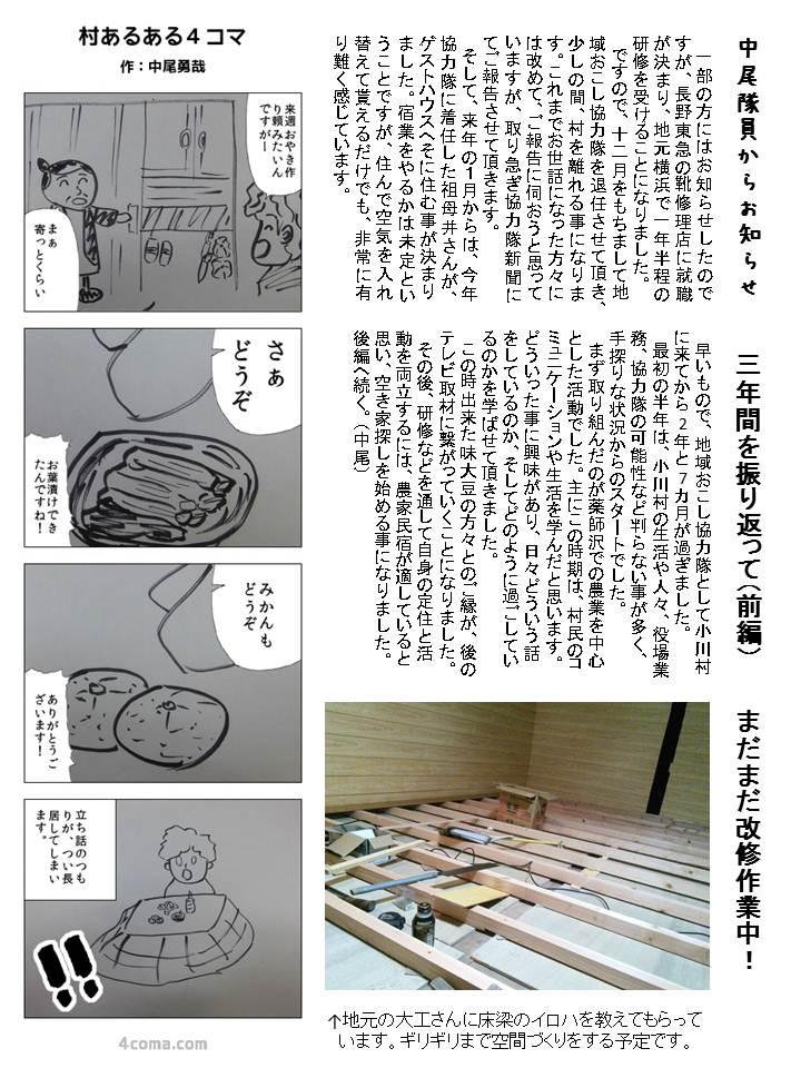 第30号協力隊新聞4