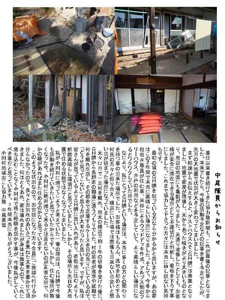 第31号協力隊新聞2