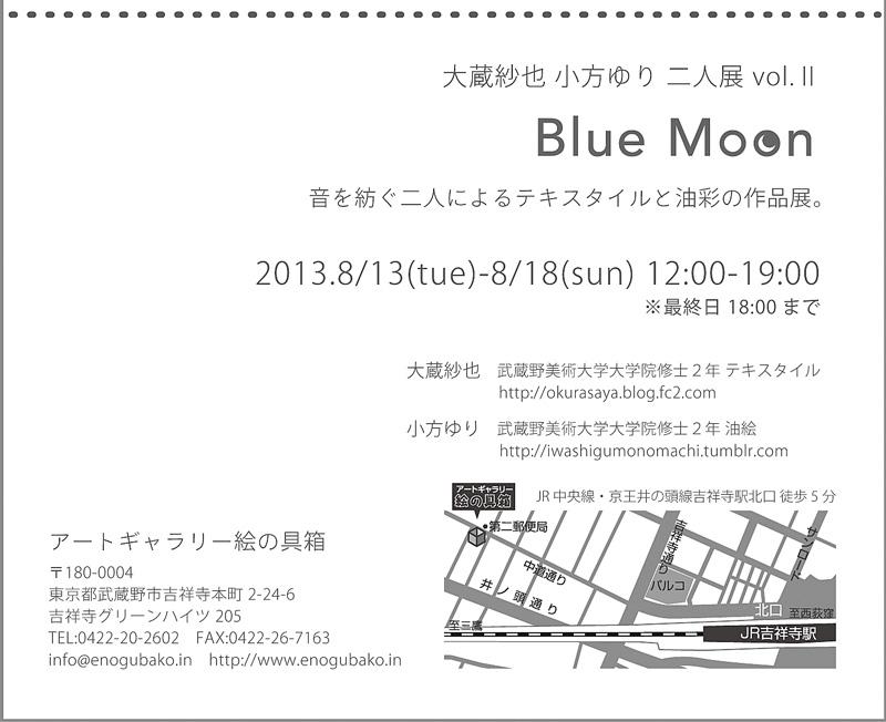 bluemonn 1