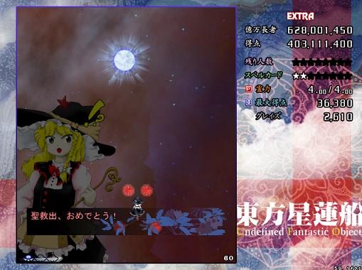 星Ex魔符道中4.03億