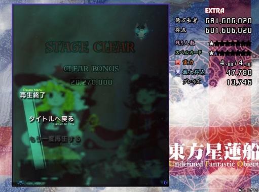 星Ex恋符6.81億
