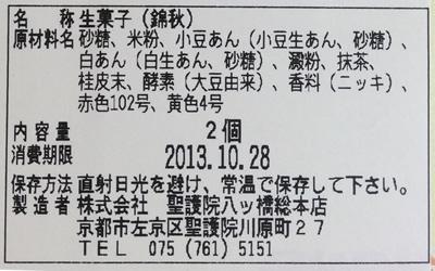 20131101_7.jpg
