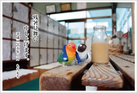 130826_blog_01.jpg