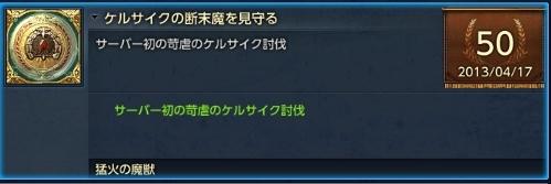 TERA_2013_04_17_15_50_12_601-2.jpg