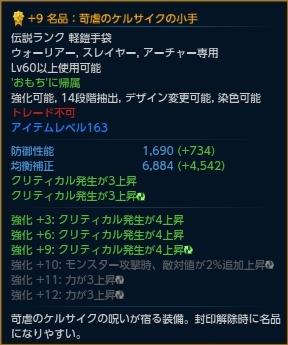 TERA_2013_04_21_00_01_22_993.jpg
