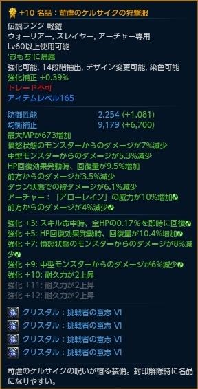 TERA_2013_05_04_03_25_05_270.jpg