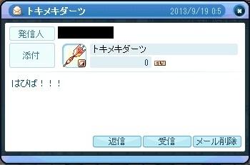 20130923_01.jpg