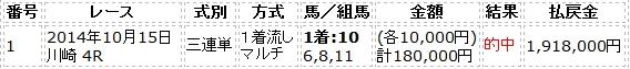 Baidu IME_2014-10-16_8-51-54
