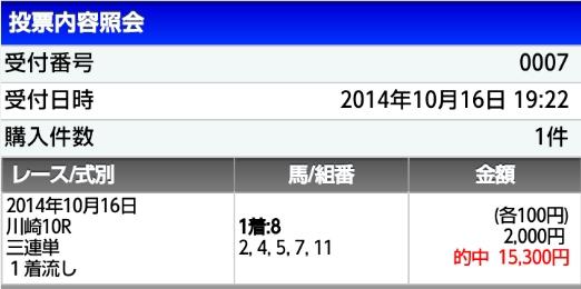 Baidu IME_2014-10-17_0-57-52