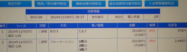 Baidu IME_2014-11-8_8-47-0
