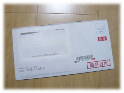 SoftBank簡易書留