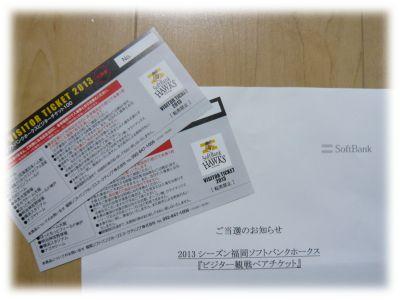 SoftBank観戦チケット