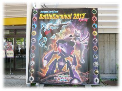 ポケモンカードゲーム バトルカーニバル2013 スプリング
