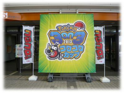 Pokemon 3on3 2013 コロコロカップ