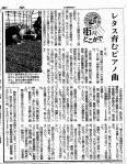 朝日新聞2013年5月8日記事1