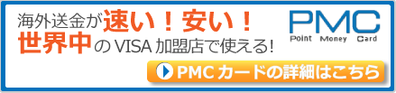 [Point Money Card]海外送金が速い!安い!世界中のVISA加盟店で使える!PMCカード