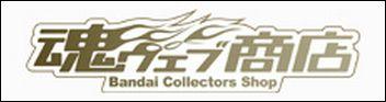 TAMASHII-WEB-SHOUTEN.jpg