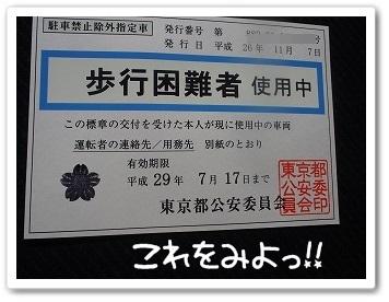 駐車禁止除外証明書