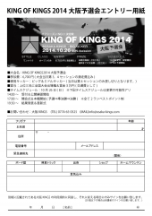 KOK2014-大阪予選エントリー用紙