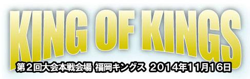 kingofkings002.jpg