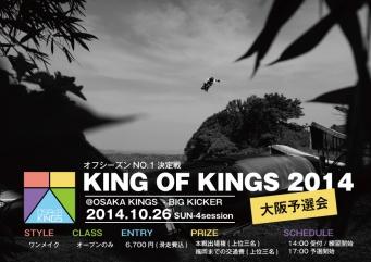 kingofkings2014_2.jpg