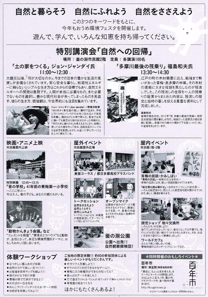 おうめ環境フェスタ裏 (2)