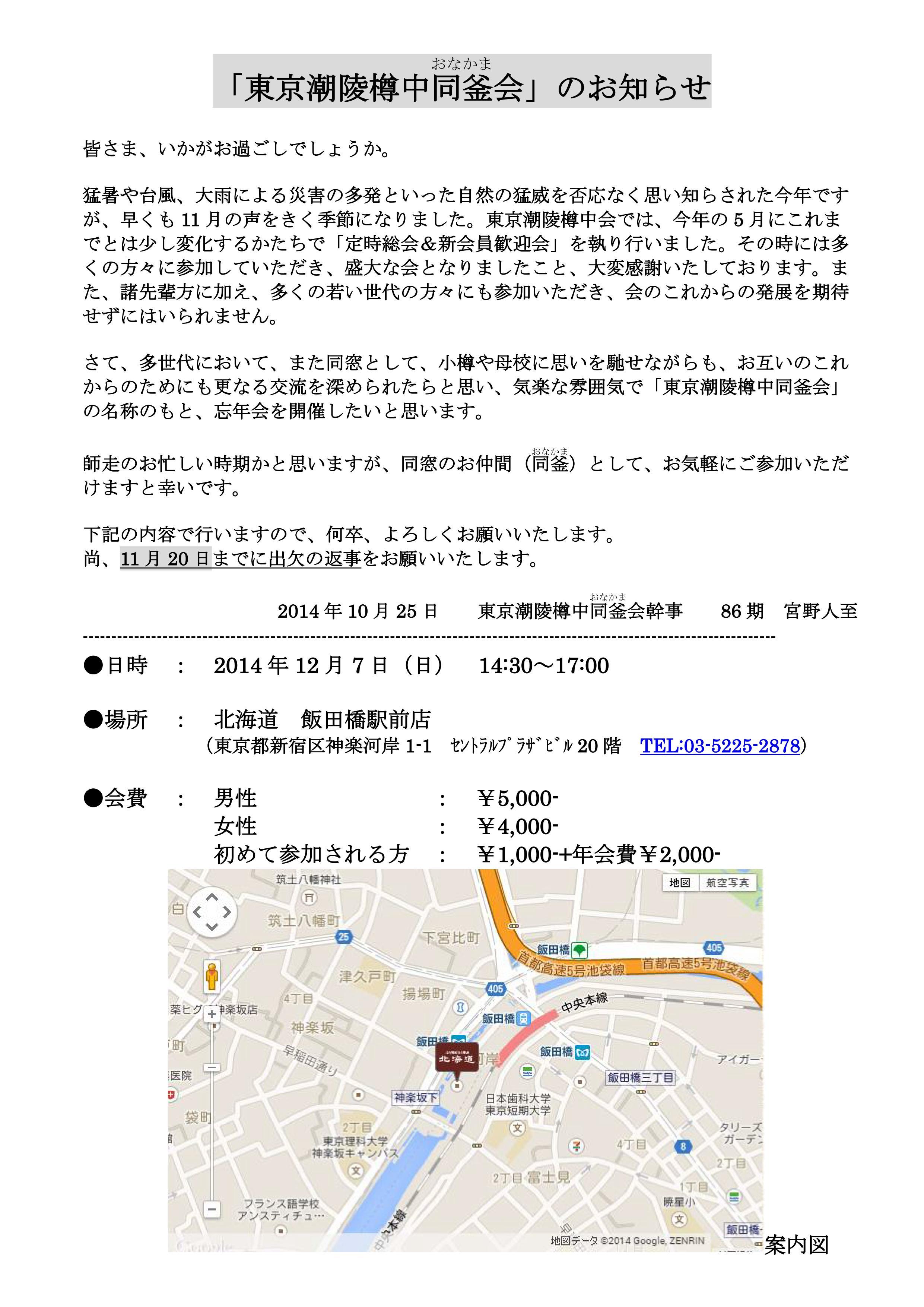 東京潮陵樽中会同釜会2014_12
