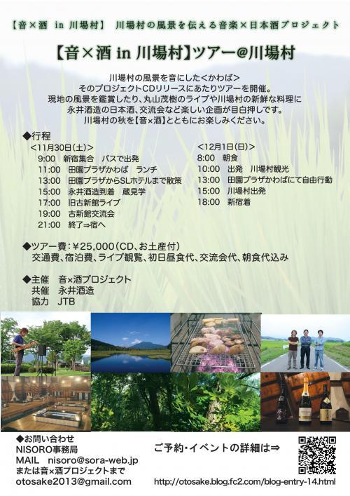 音×酒in川場村ツアーポスター_convert_20131106182226