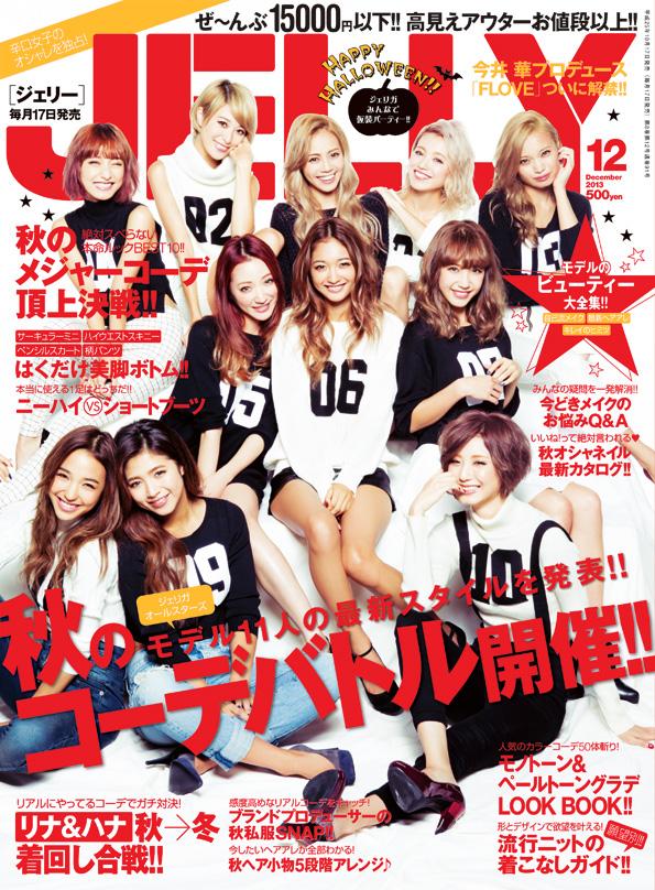 JELLY_12_hyo1_mojiari.jpg
