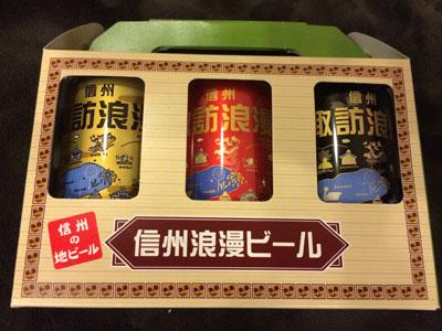 信州のビール