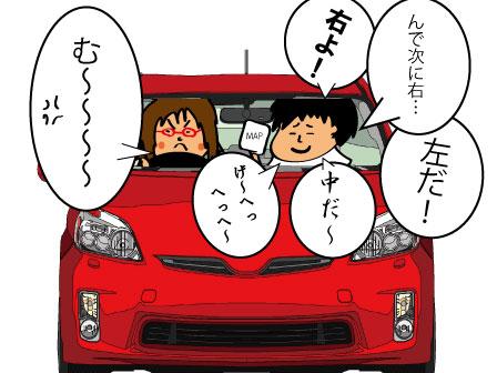 ドライブ3