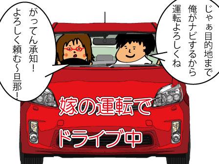 ドライブ1