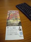 gazou_20130901210507dae.jpg