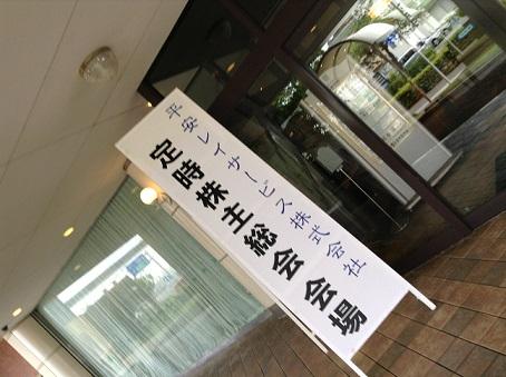 株主総会案内