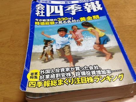 読み込みまくりの四季報2013夏