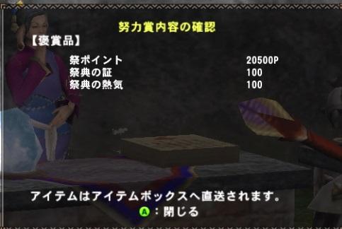 0801入魂3