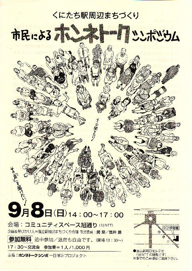 ホンネトーク20130908表_0001