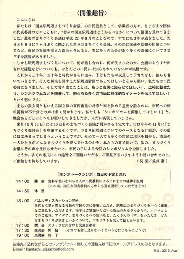 ホンネトーク20130908表_0002