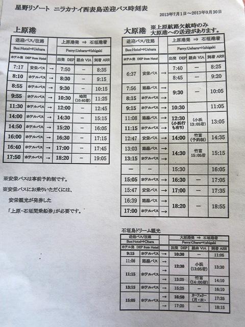 ニラカナイ西表島 送迎バス時刻表