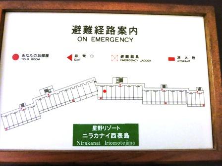 ニラカナイ西表島 避難経路図