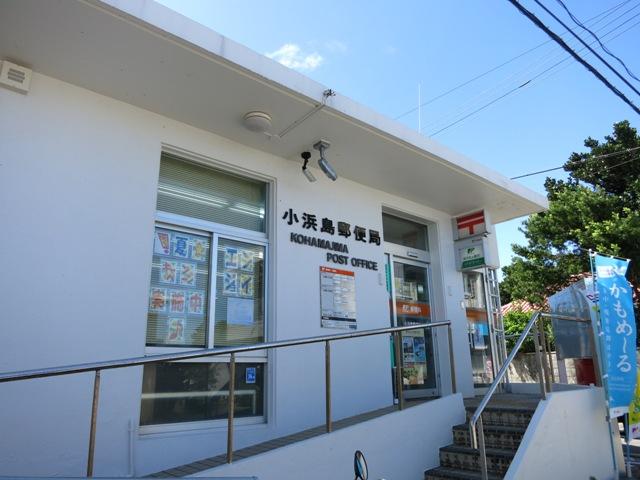 小浜島 郵便局