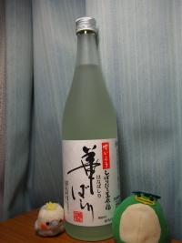 熊本 瑞鷹 しぼりたて生原酒 華ばしり (2)