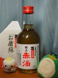 熊本 赤酒 (1)