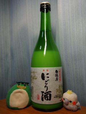 広島 相原酒造 雨後の月にごり酒 (1)