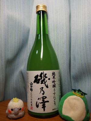 福岡 いそのさわ 純米吟醸うすにごり (1)
