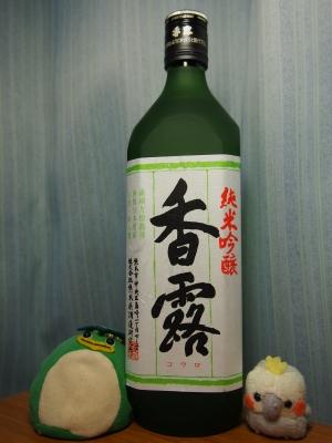 熊本 熊本県酒造研究所 香露 純米吟醸 (1)