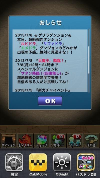 1096_convert_20130707114126.jpg