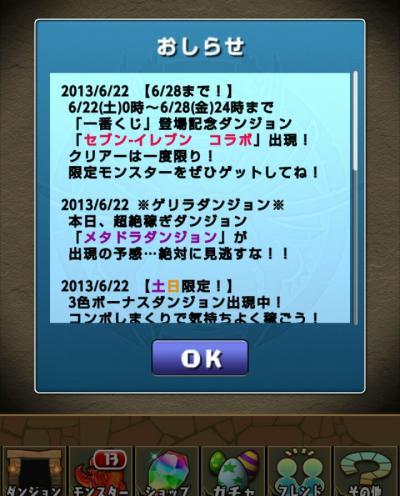 723_convert_20130621110531.jpg