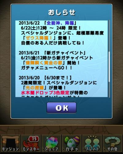 724_convert_20130621110544.jpg