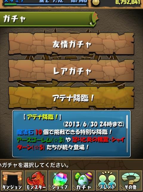 872_convert_20130627013516.jpg